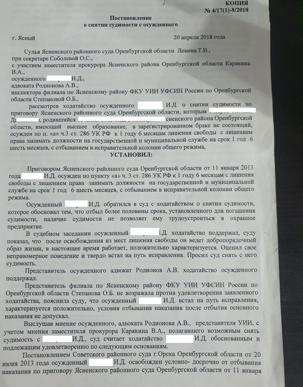 УК РФ Статья 86. Судимость / КонсультантПлюс